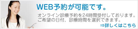 口コミサイト【EPARK歯科】