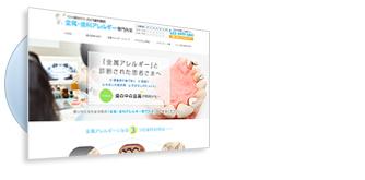 金属・歯科アレルギーの専門外来についてのサイト