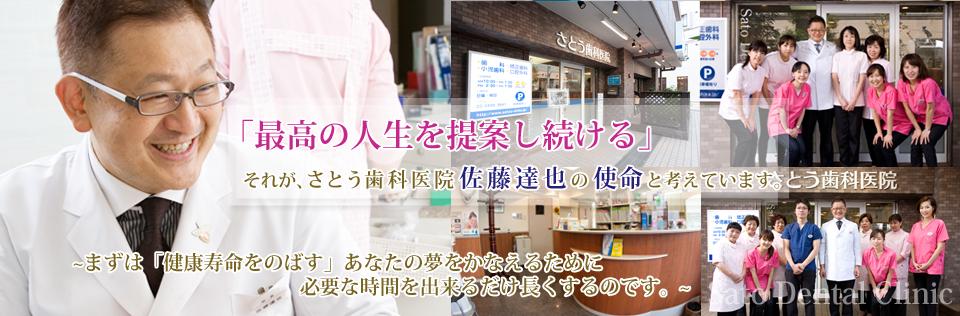 「最高の人生を提案し続ける」 それが、さとう歯科医院佐藤達也の使命と考えています。